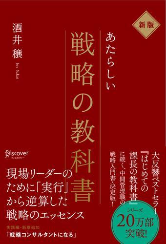 新版 新しい戦略の教科書 / 酒井穣