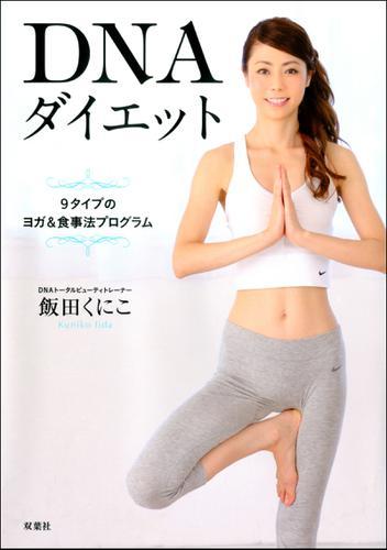 DNAダイエット 9タイプのヨガ&食事法プログラム / 飯田くにこ