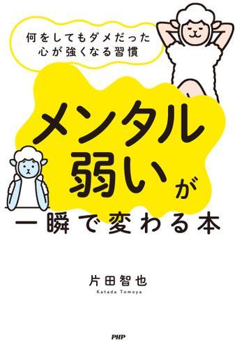 「メンタル弱い」が一瞬で変わる本 / 片田智也