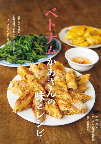 ベトナムかあさんの味とレシピ / 伊藤忍