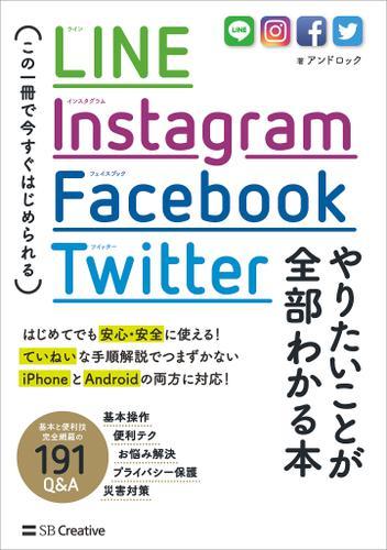 LINE,Instagram,Facebook,Twitter やりたいことが全部わかる本 この一冊で今すぐはじめられる / アンドロック