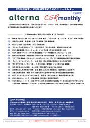CSRmonthly (Vol.22)