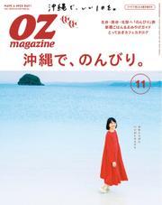 OZmagazine (オズマガジン)  (2016年11月号)