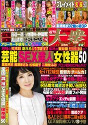 週刊大衆 2021年5月10・17日号[雑誌] / 週刊大衆編集部