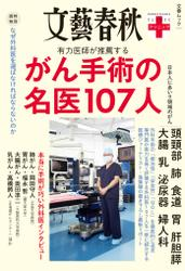 文春クリニック ガン手術の名医107人