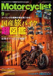 モーターサイクリスト (2021年9月号) / 八重洲出版