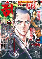 コミック乱 ツインズ (2021年8月号) / 高瀬理恵