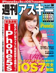 週刊アスキー 2013年 10/1号 / 週刊アスキー編集部