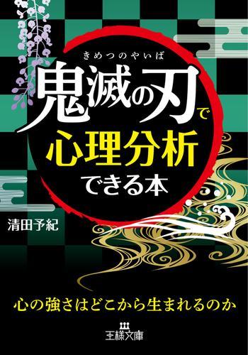 「鬼滅の刃」で心理分析できる本 / 清田予紀