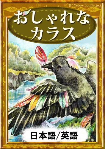おしゃれなカラス 【日本語/英語版】 / かつながみつとし
