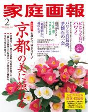 家庭画報 (2021年2月号) / 世界文化社
