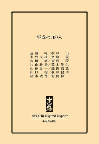 平成の100人 / 武田徹