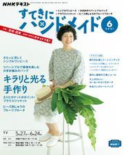 NHK すてきにハンドメイド (2021年6月号) / NHK出版