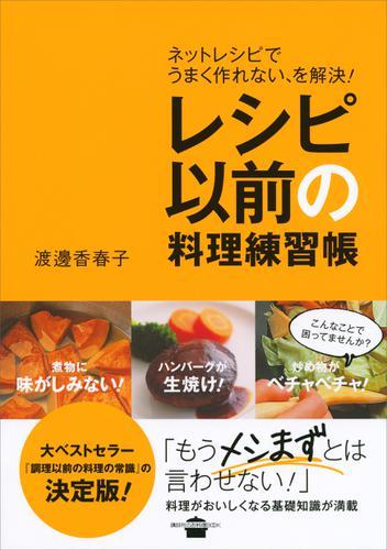 レシピ以前の料理練習帳 ネットレシピでうまく作れない、を解決! / 渡邊香春子