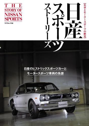 日産スポーツストーリーズ / 笠倉出版社