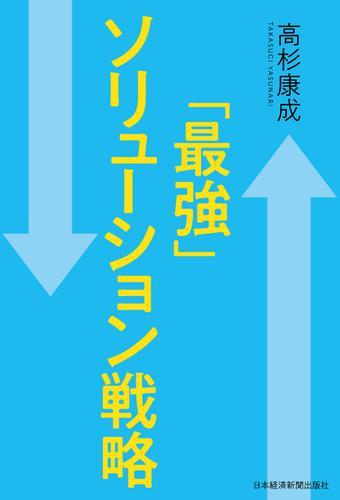 「最強」ソリューション戦略 / 高杉康成