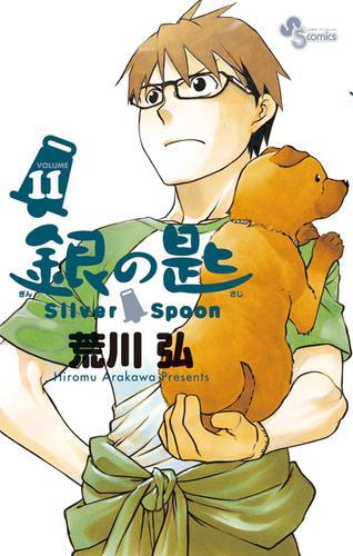銀の匙 Silver Spoon(11) / 荒川弘