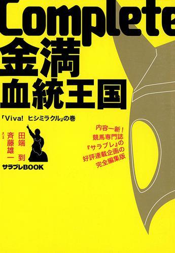 Complete金満血統王国 「Viva!ヒシミラクル」の巻 / 田端到