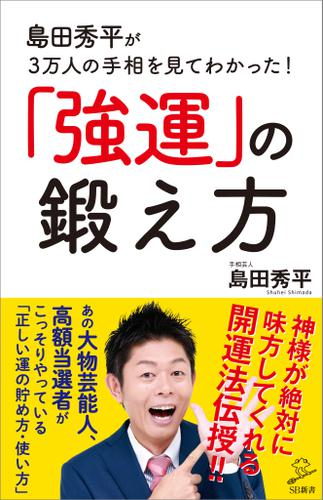 島田秀平が3万人の手相を見てわかった!「強運」の鍛え方 / 島田秀平