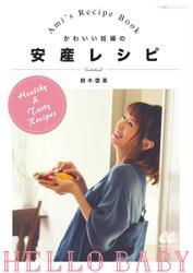 CanCam Special Issue 鈴木亜美 かわいい妊婦の安産レシピ