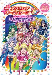 映画プリキュアオールスターズDX みんなともだちっ☆奇跡の全員大集合! アニメコミック