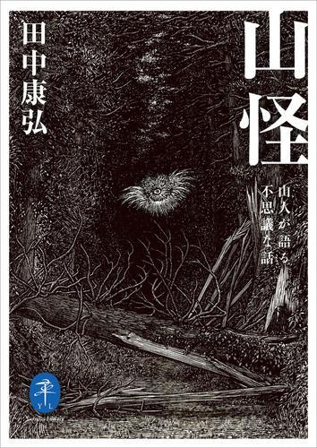 ヤマケイ文庫 山怪 山人が語る不思議な話 / 田中 康弘