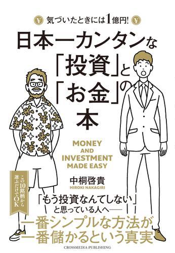 日本一カンタンな「投資」と「お金」の本 / 中桐啓貴
