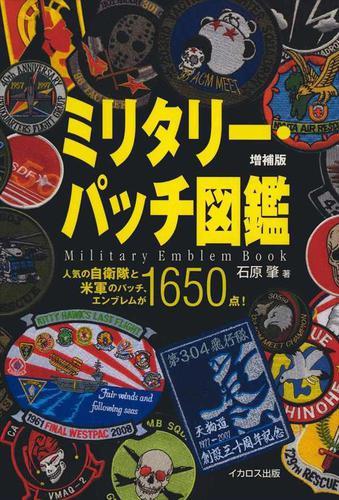 ミリタリー・パッチ図鑑 増補版 / 石原肇