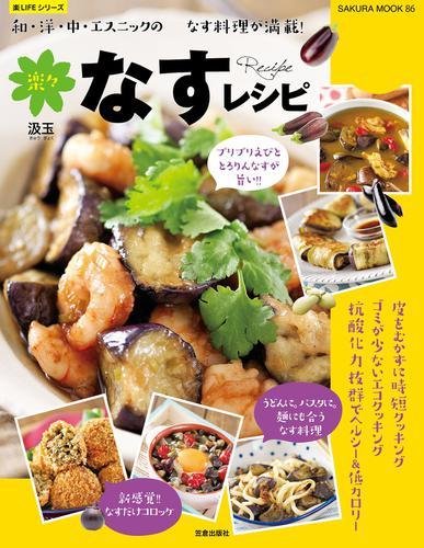 楽々なすレシピ / 汲玉