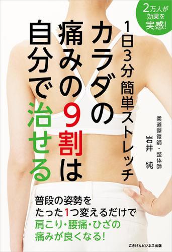 1日3分簡単ストレッチ カラダの痛みの9割は自分で治せる / 岩井純
