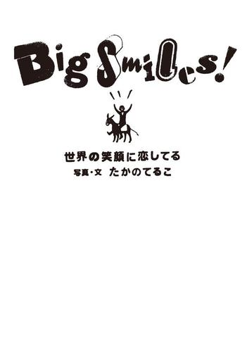 Big Smiles! 世界の笑顔に恋してる / たかのてるこ