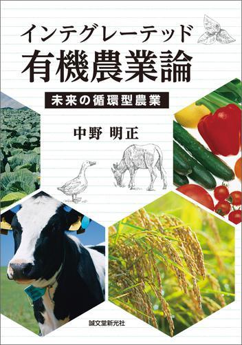 インテグレーテッド有機農業論 / 中野明正