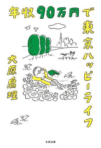 年収90万円で東京ハッピーライフ / 大原扁理