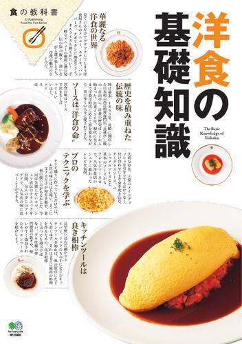 洋食の基礎知識 (2016/02/09) / エイ出版社