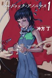マルドゥック・アノニマス 1 / 冲方丁