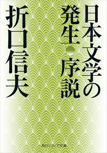 日本文学の発生 序説 / 折口信夫