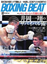 BOXING BEAT(ボクシング・ビート) (2021年10月号) / フィットネススポーツ