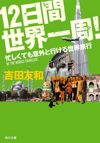 12日間世界一周! 忙しくても意外と行ける世界旅行 / 吉田友和