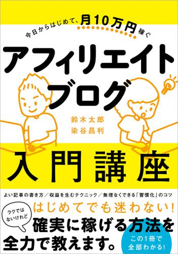 今日からはじめて、月10万円稼ぐ アフィリエイトブログ入門講座 / 鈴木太郎