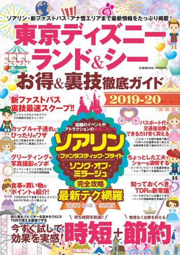東京ディズニーランド&シー お得&裏技徹底ガイド2019-20 / TDR攻略班