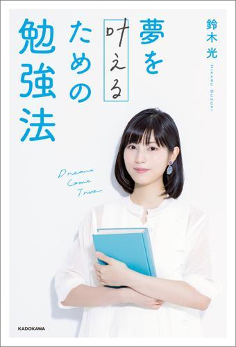 夢を叶えるための勉強法【電子特典付き】 / 鈴木光