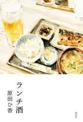 ランチ酒 / 原田ひ香
