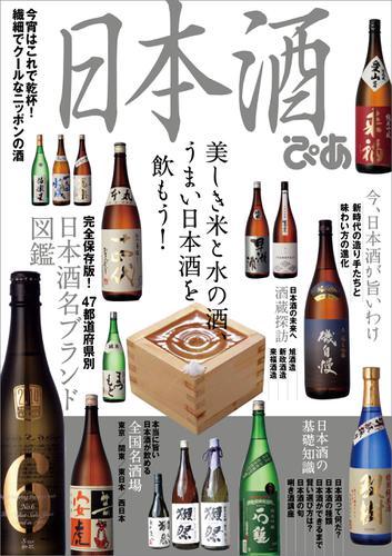 日本酒ぴあ / ぴあレジャーMOOKS編集部