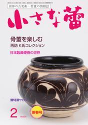 小さな蕾 (No.631) / 創樹社美術出版