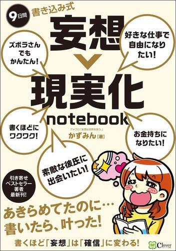 9日間 書き込み式 妄想→現実化 notebook / かずみん