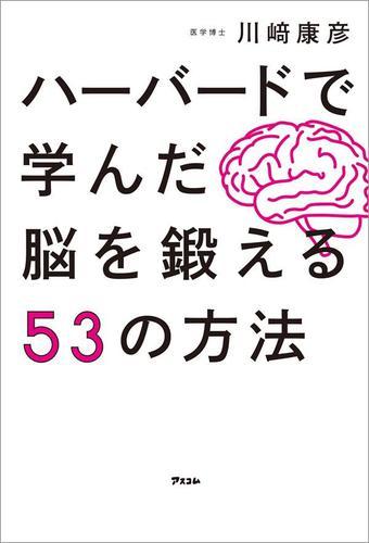 ハーバードで学んだ脳を鍛える53の方法 / 川崎康彦