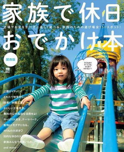 家族で休日おでかけ本 【関西版】 / 京阪神エルマガジン社