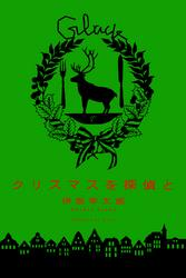 クリスマスを探偵と / 伊坂幸太郎