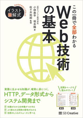 イラスト図解式 この一冊で全部わかるWeb技術の基本 / 佐々木拓郎