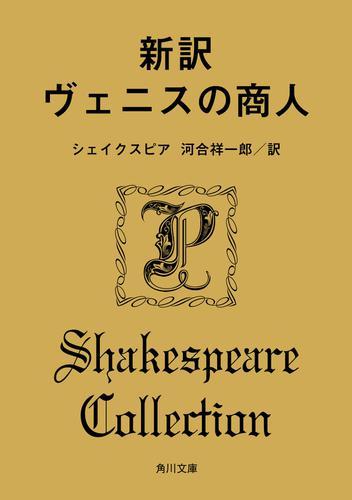新訳 ヴェニスの商人 / シェイクスピア